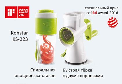 Награды дизайна Констар в 2016–17 году