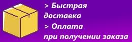 Быстрая доставка жидкостей для электронных сигарет по Москве и России.