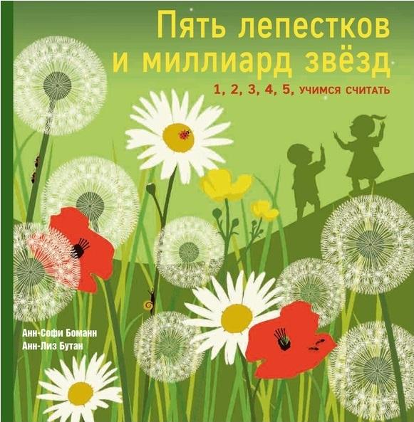 pyat-lepestkov-aistbox.jpg