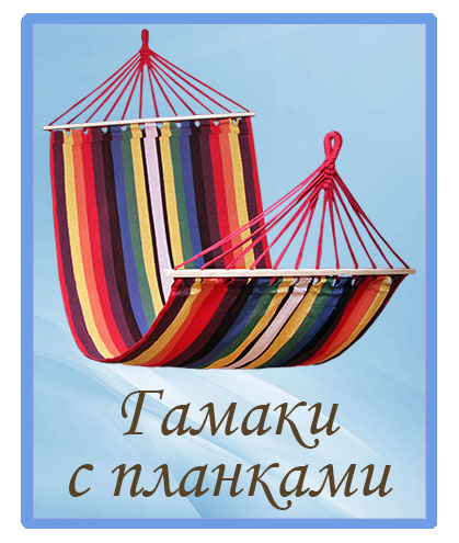 Гамаки_с_планками2_2.jpg