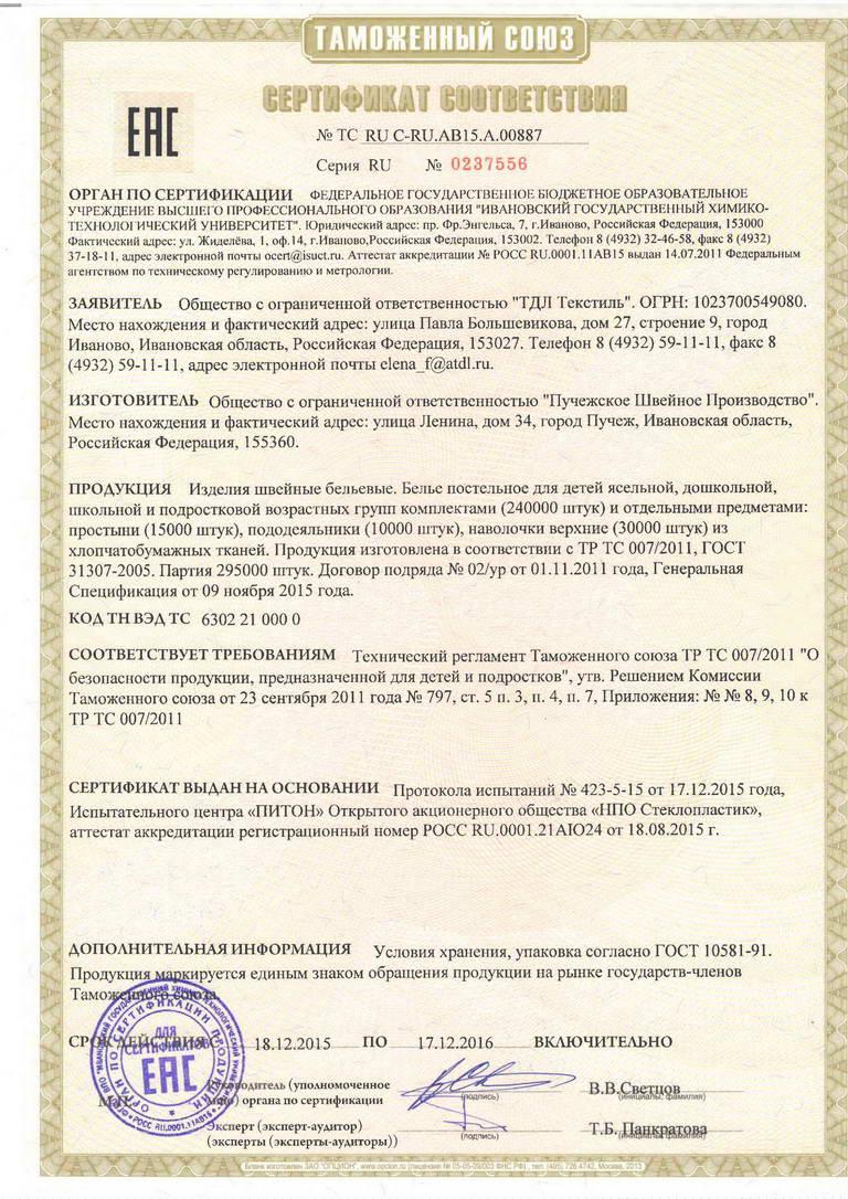 Сертификат_КПБ_для_детей_ПШП.jpg