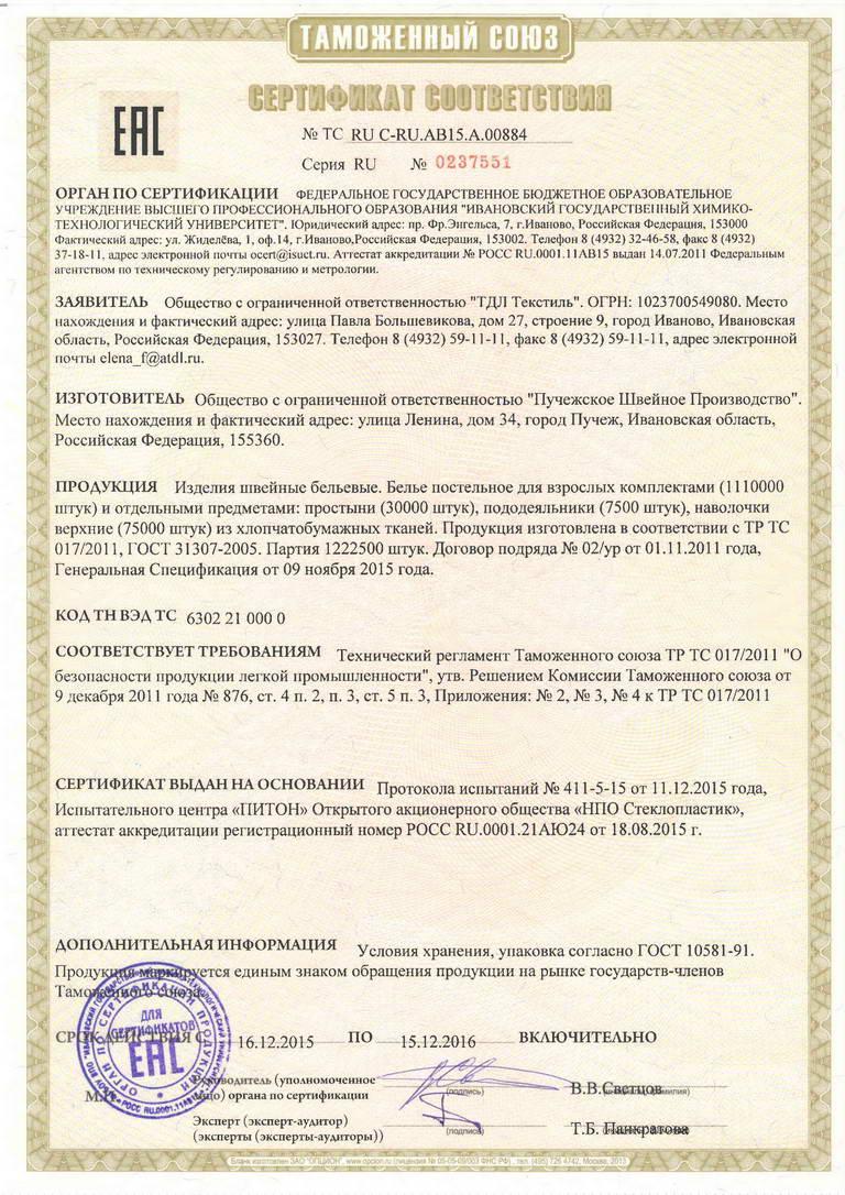 Сертификат_КПБ_взрослые_ПШП.jpg