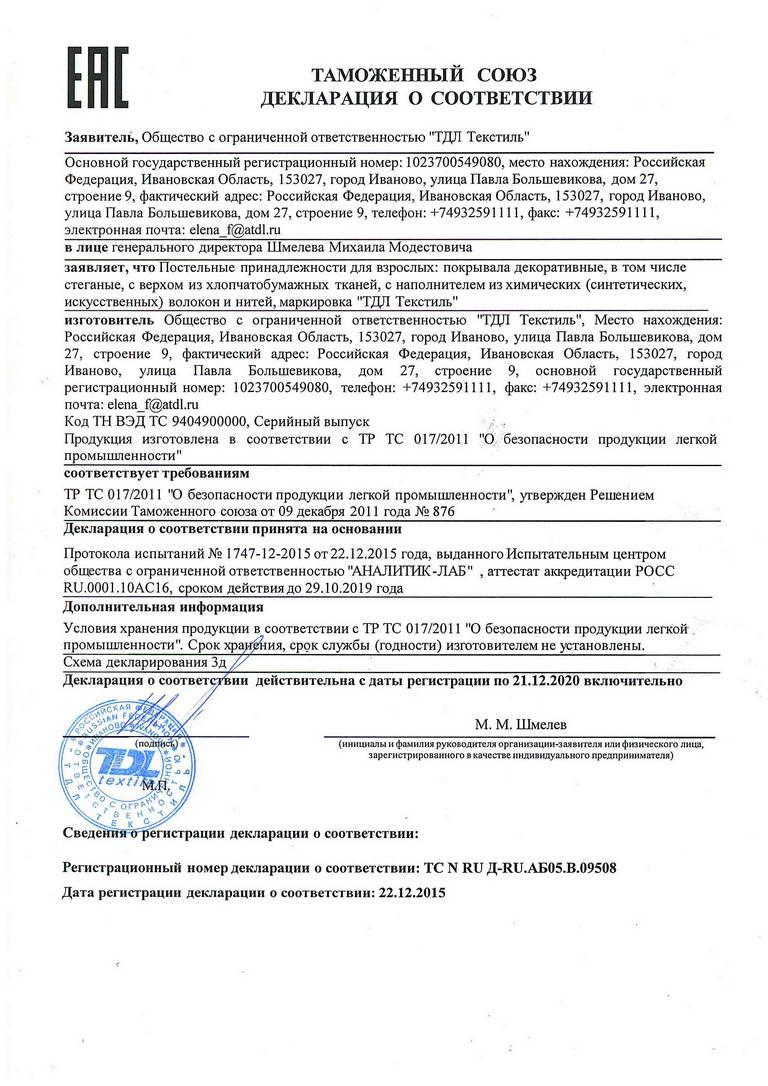Сертификат_покрывала_для_взрослых.jpg