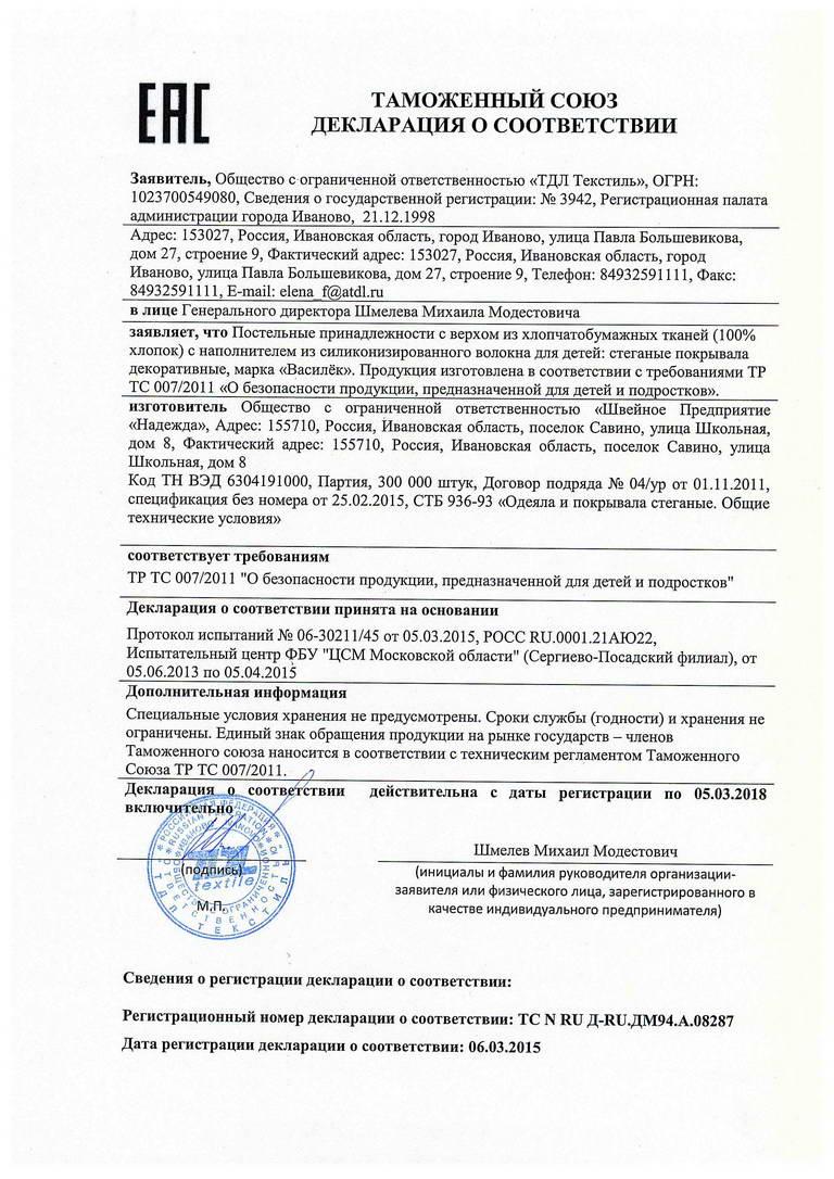 Сертификат_покрывала_стеганые_Василёк.jpg