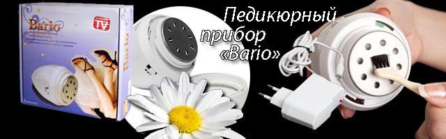 Педикюрный набор Bario (электропемза Барио)