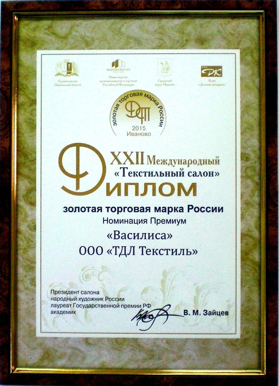 Сертификаты и дипломы Награды и дипломы ТДЛ Текстиль Василиса