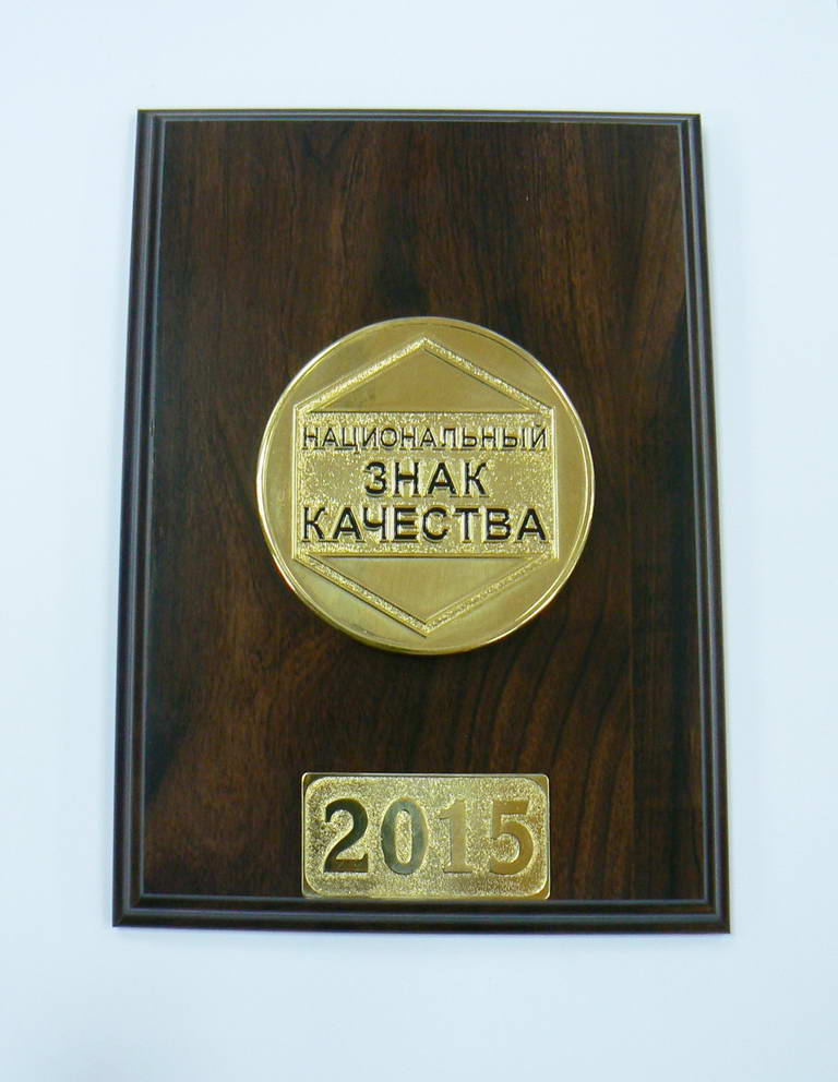 Национальный_знак_качества_2015.JPG