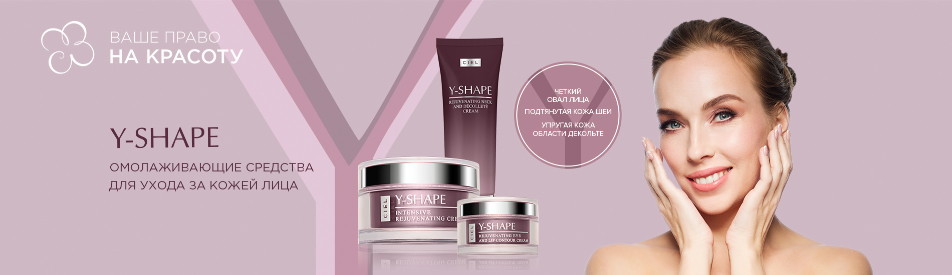 Y-SHAPE – серия омолаживающих средств для ухода за кожей лица, шеи и декольте в зрелом возрасте.
