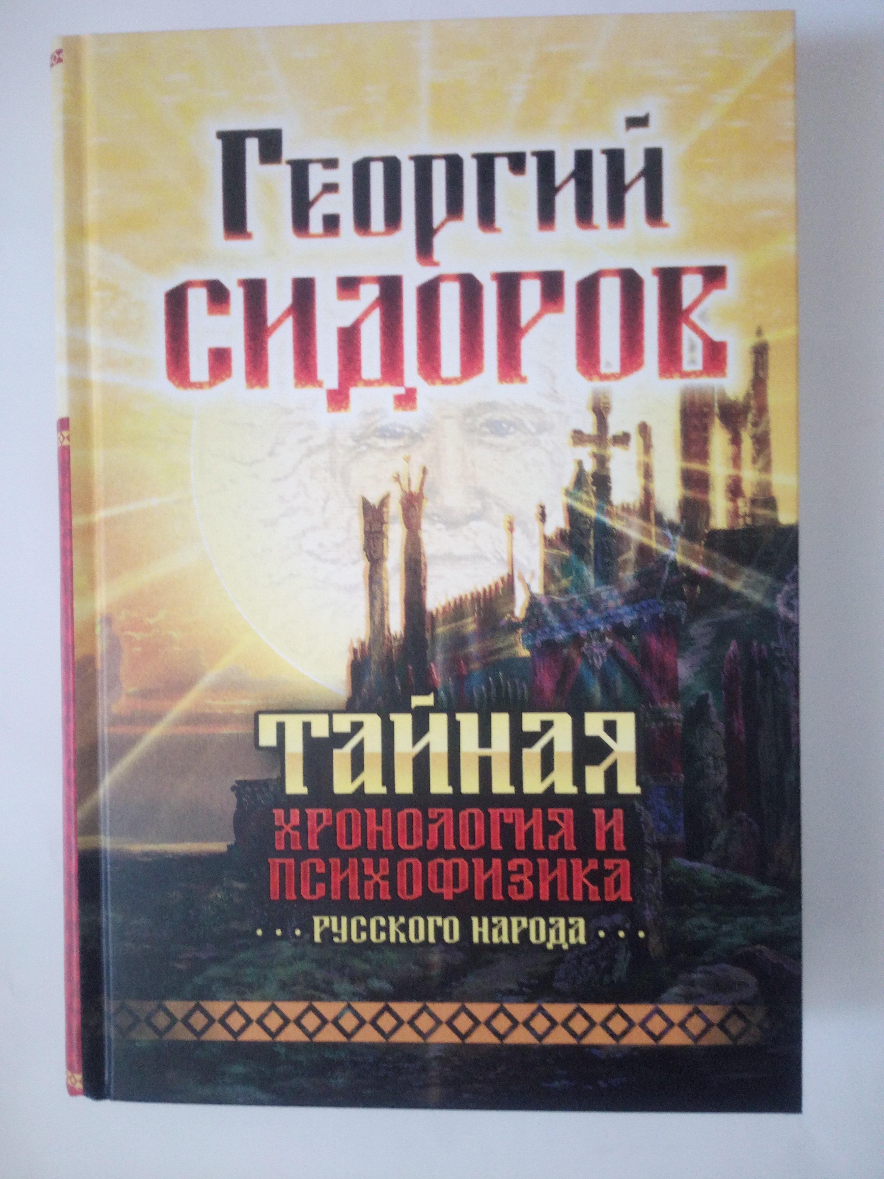 тайная хронология и психофизика