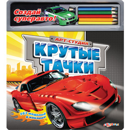 krutye_tachki.jpg