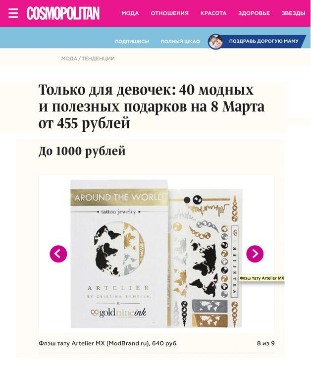 Флэш-татту-World-от-бренда-Artelier-на-сайте-Cosmo_к_8_марта.jpg