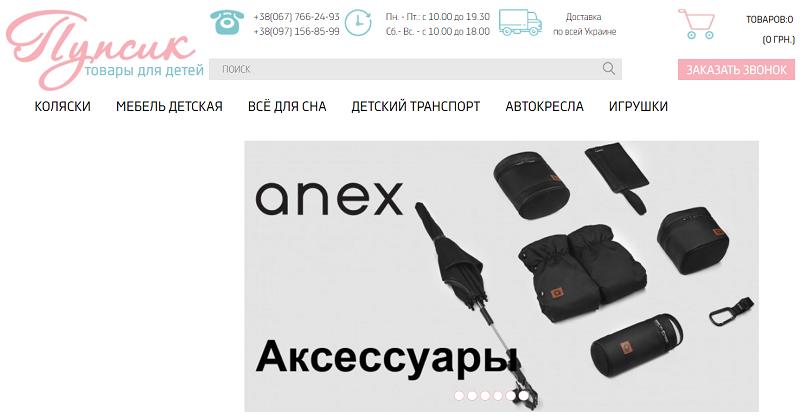 пупсик интернет магазин