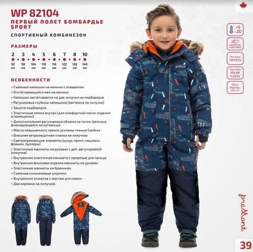 Коллекция Premont для мальчиков в каталоге Зима 2018-2019