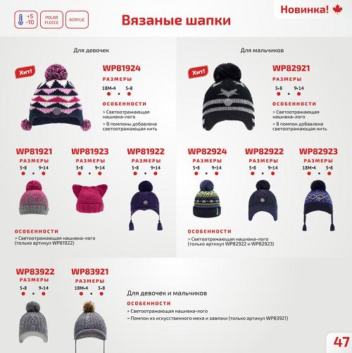 Шапки Premont в каталоге Зима 2018-2019