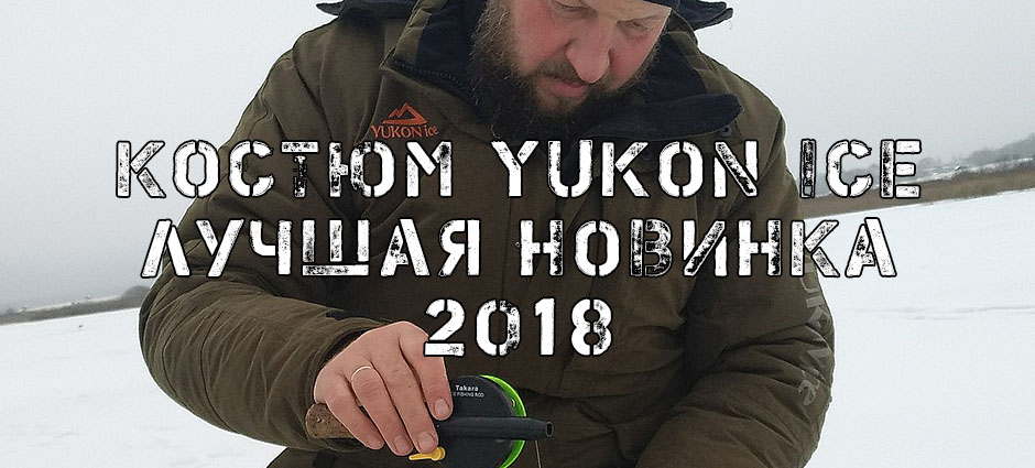 Yukon ice