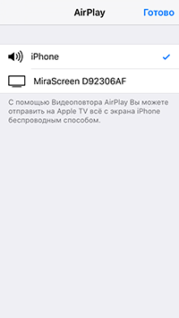 airplay.png