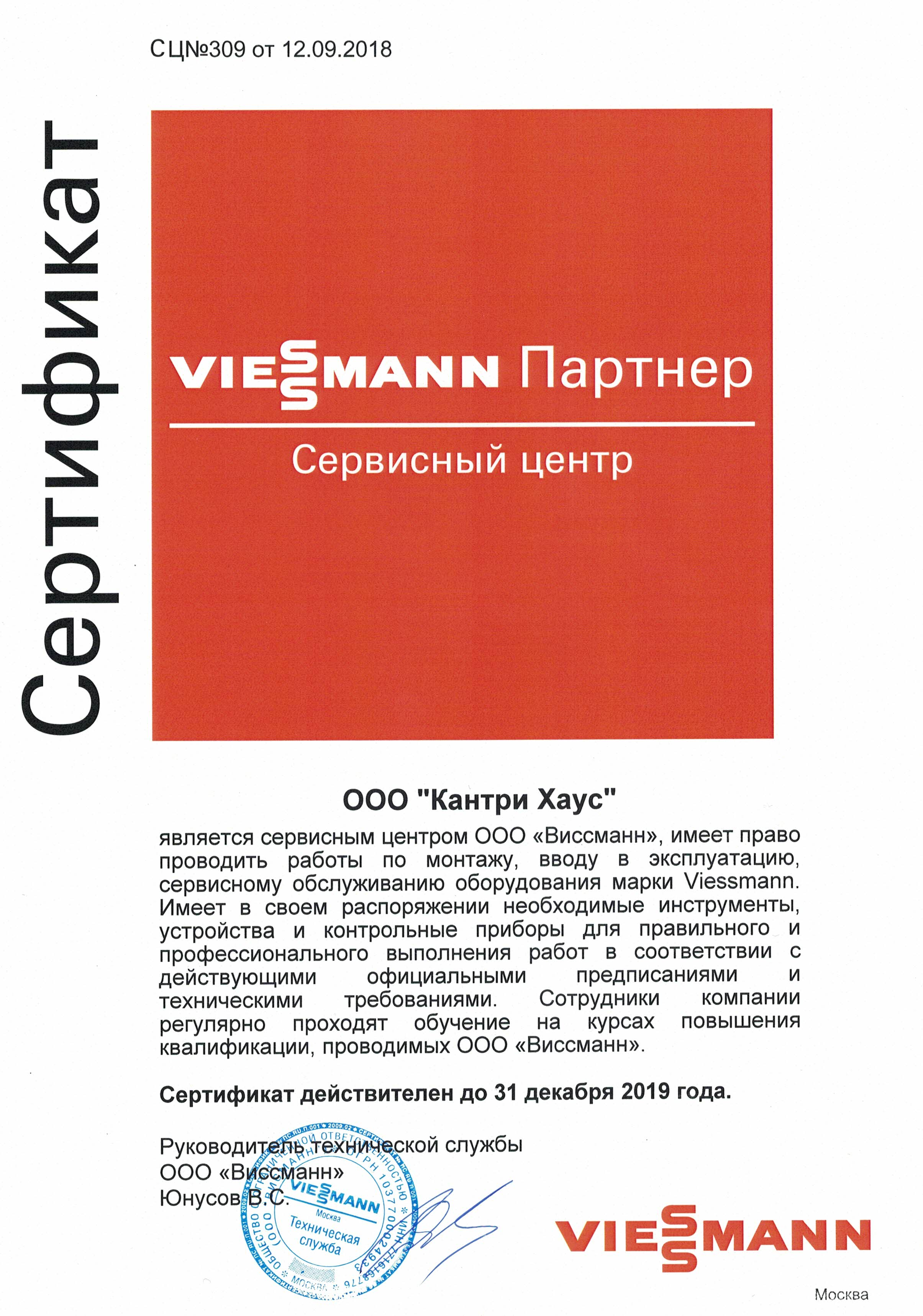 Сертификат_Сервисного_центра_Кантри_Хаус.jpg