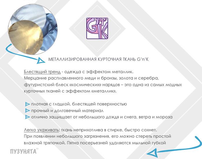 Металлизированная ткань пуховика