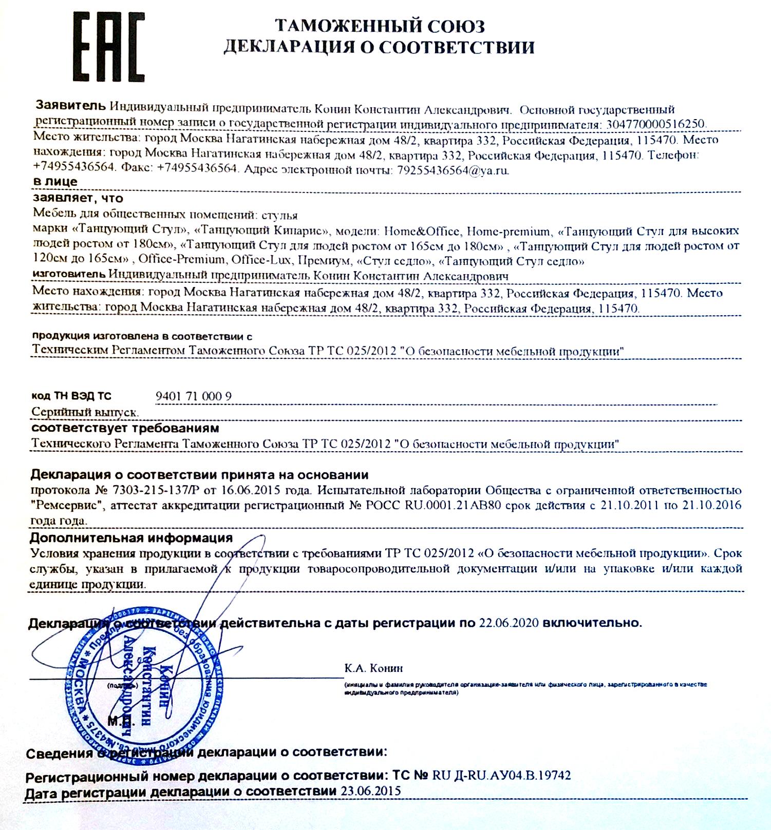 """Сертификация продукции """"Танцующий Стул""""   Сертификат соответствия EAC"""