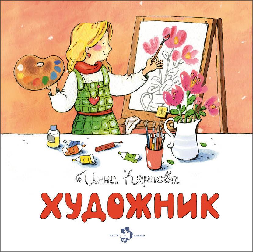 5_coverHudozhnik.jpg