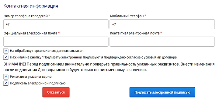 Подписание договора в интернете цифровой подписью