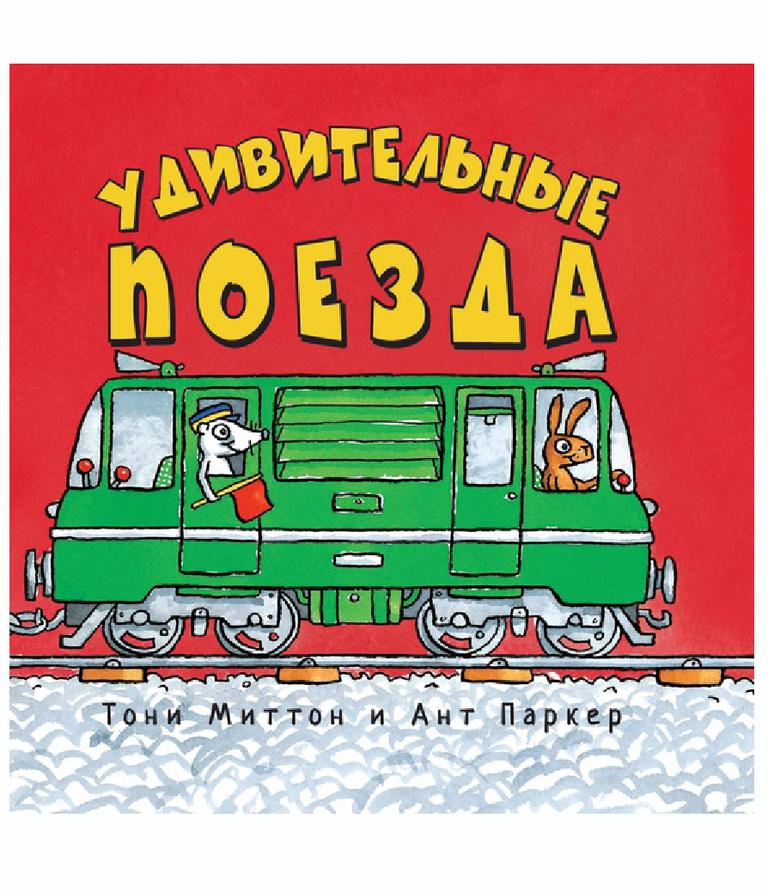 поезда1.png