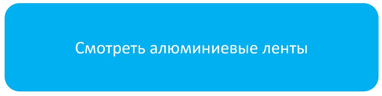 кнопка_алюм_лента.png
