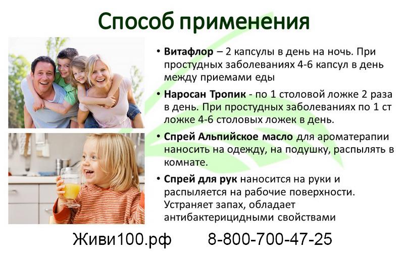 сильный_иммунитет3.jpg