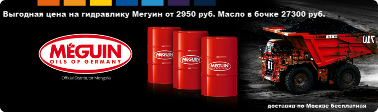 Высококлассное масло для гидравлики Мегуин