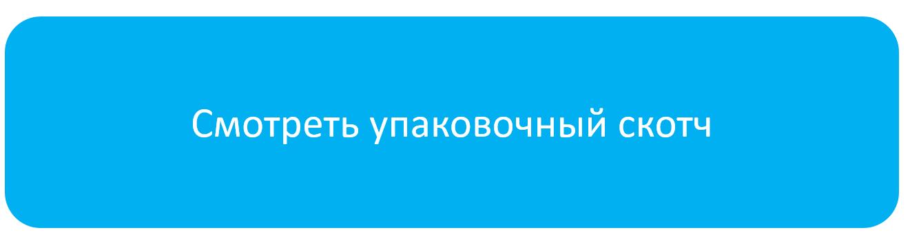 упаков_скотч.png