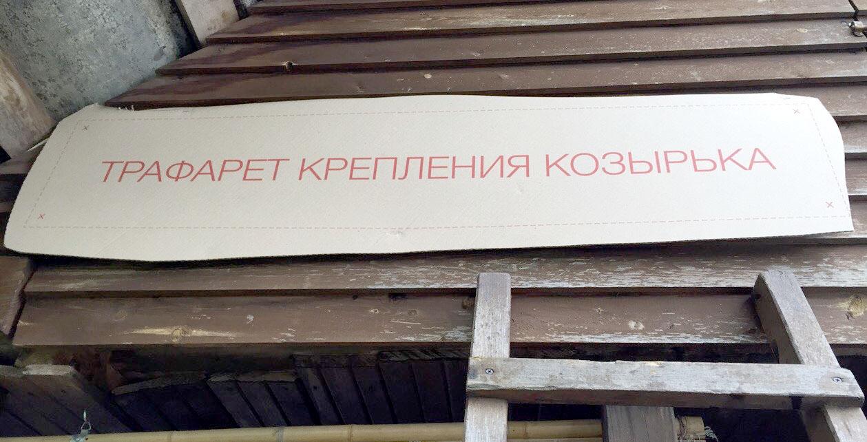 Монтаж козырька Шаг 11