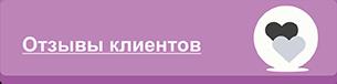 отзывы_клиентов.png