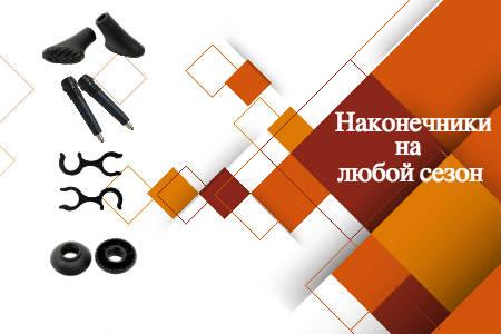 nakonechniki_dlya_palok_Elite_Sport_450x300.jpg
