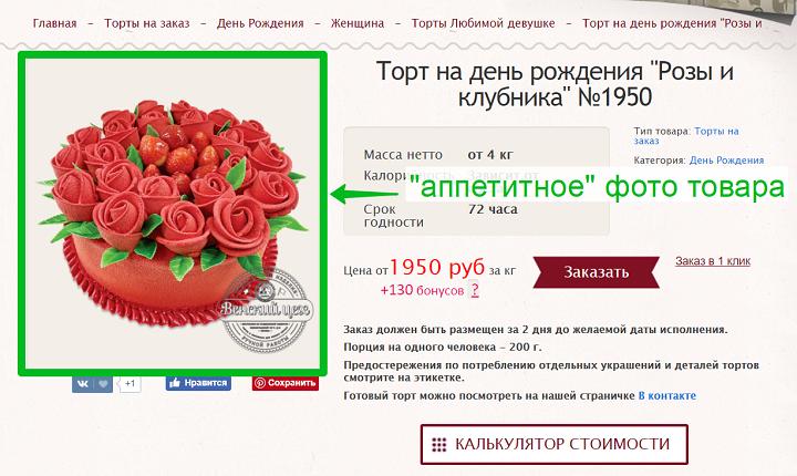Интернет-магазин torty.ru
