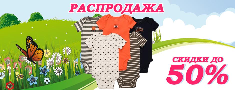 5a6724b5 Интернет-магазин детской одежды американских брендов