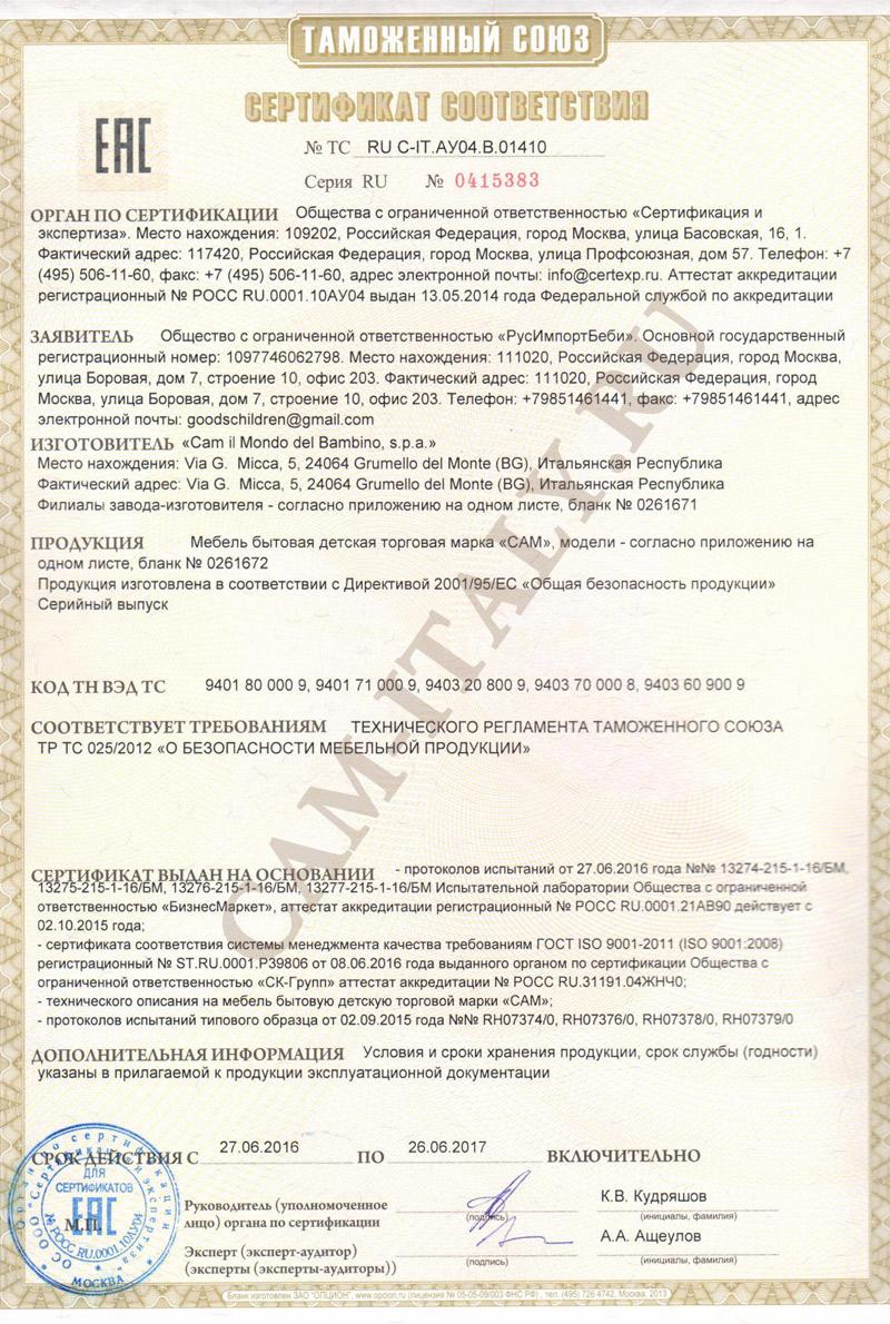 сертификат соответствия - мебель CAM