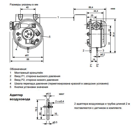 Размеры прессостата Siemens QBM81-20