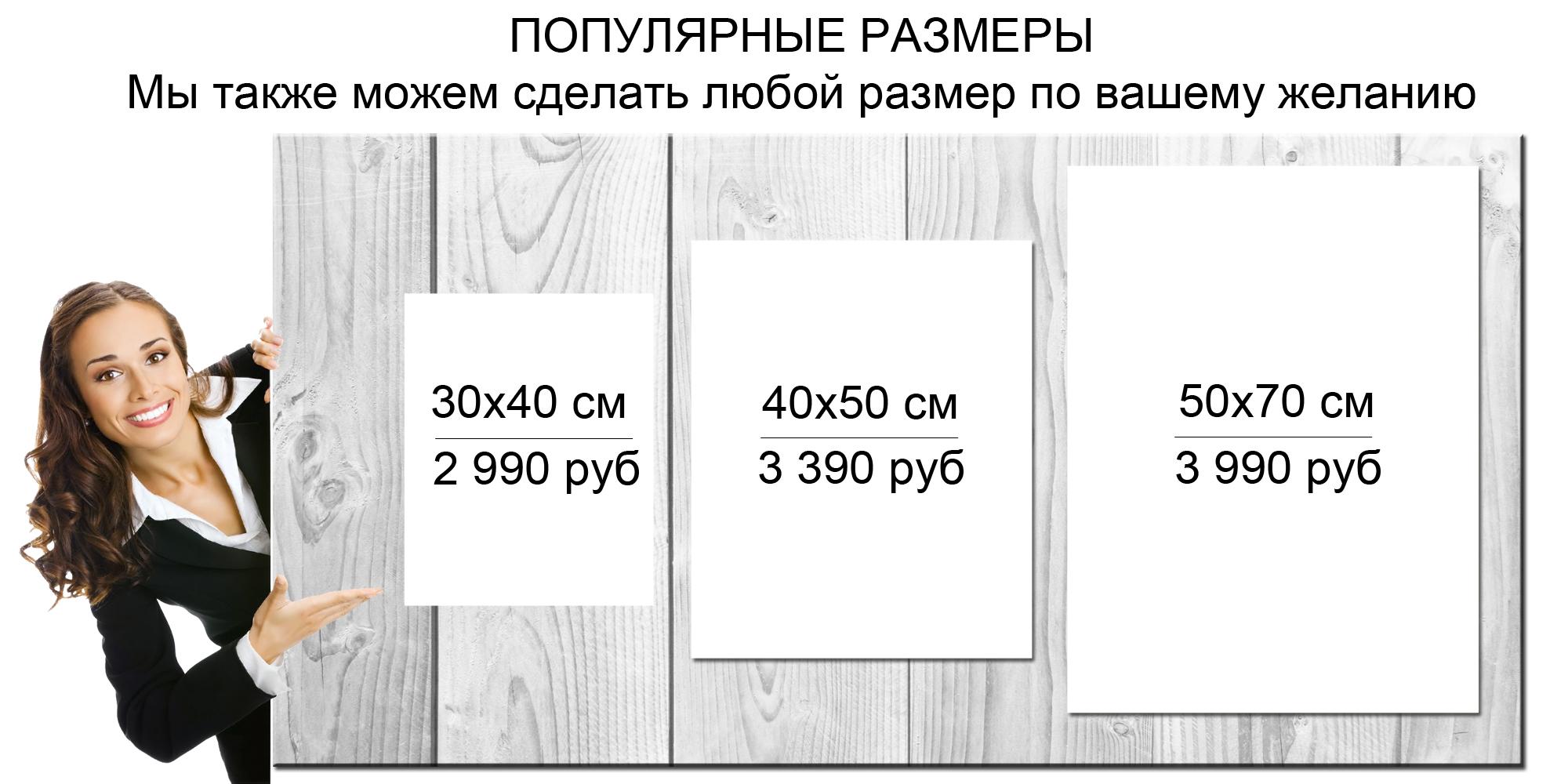 Размеры3.jpg