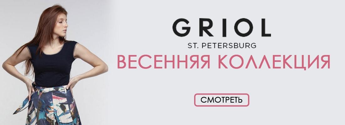 Весенняя коллекция Griol