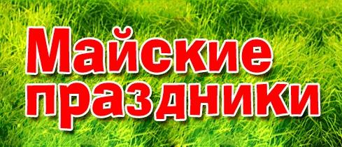 mayskie_prazdniki.jpg