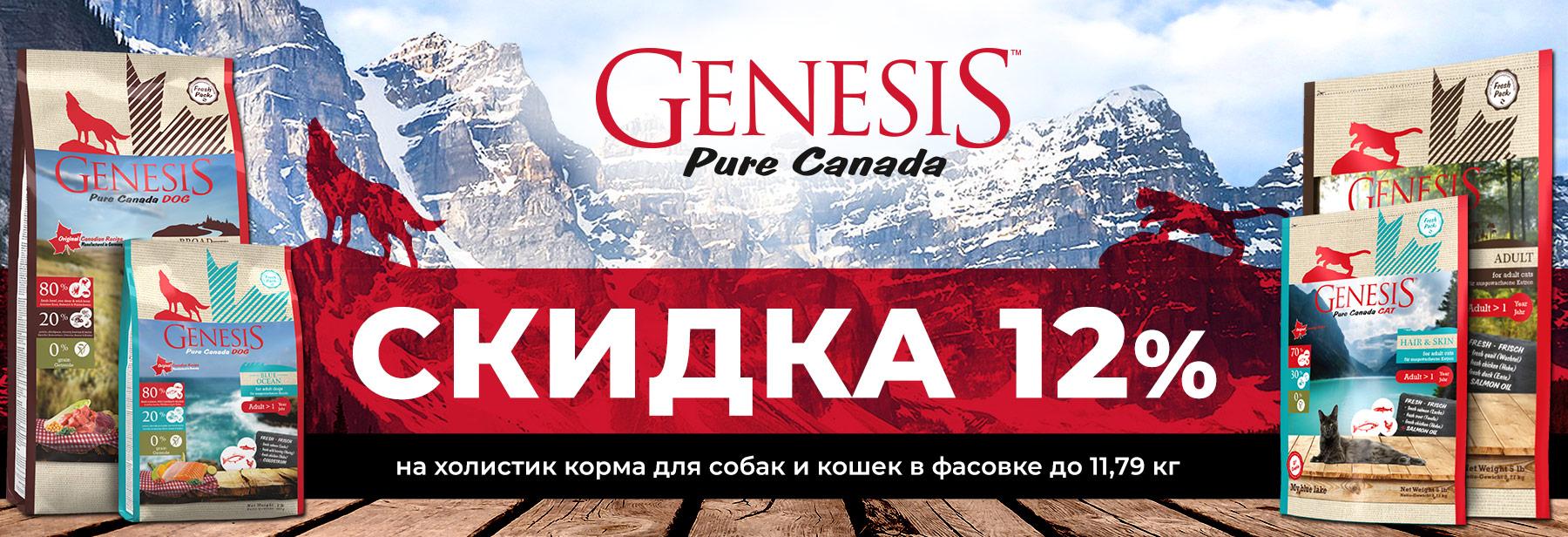Скидка 12% на Genesis для собак и кошек в весовке до 11,79 кг