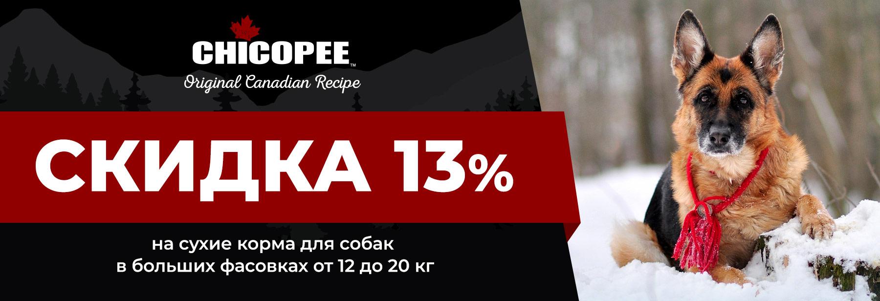 Скидка 13% на Chicopee HNL 12 кг и PNL 20 кг и CNL 15 кг