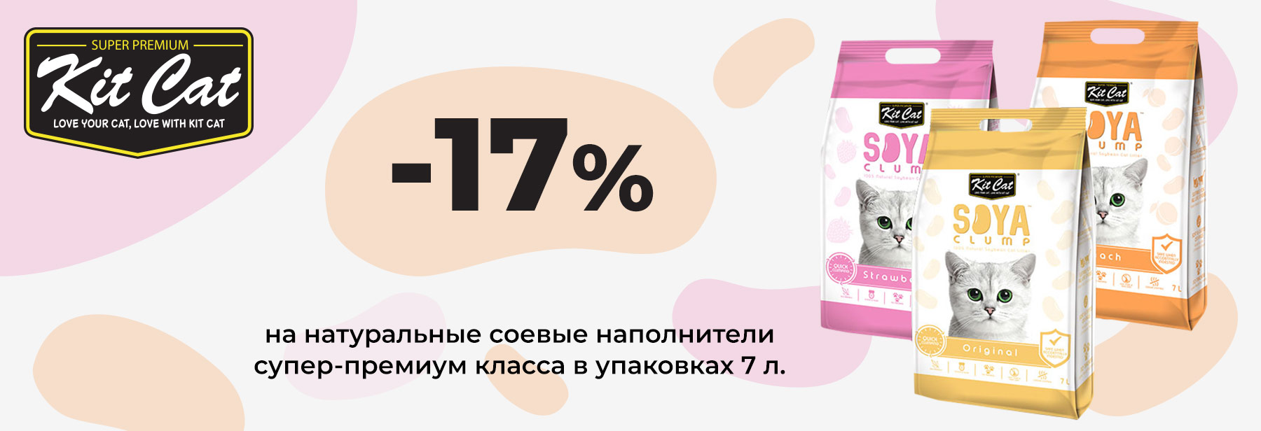 Скидка 17% на наполнители Kit Cat Соя в весовке 2,5 кг