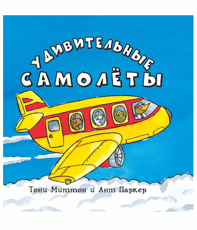 самолеты.png