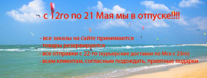 Отпуск11-13_2_.jpg