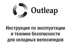 Инструкция на складные велосипеды Outleap