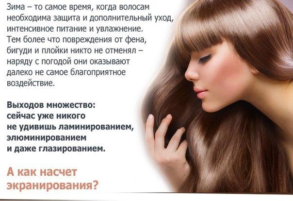 Что такое экранирование волос?
