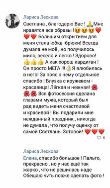 Надюшка Сивак отзыв о Светлане Зотовой