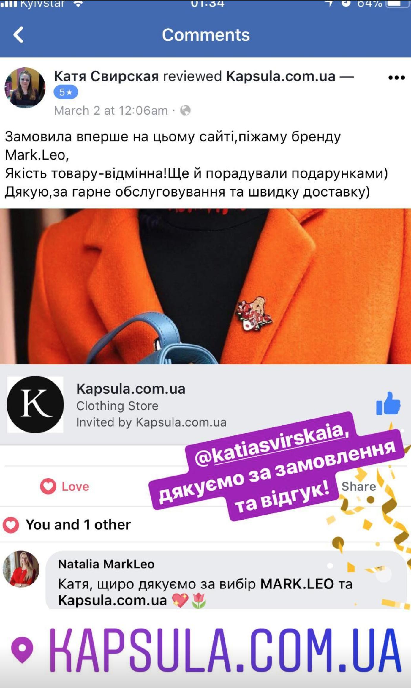 Катя Свірська