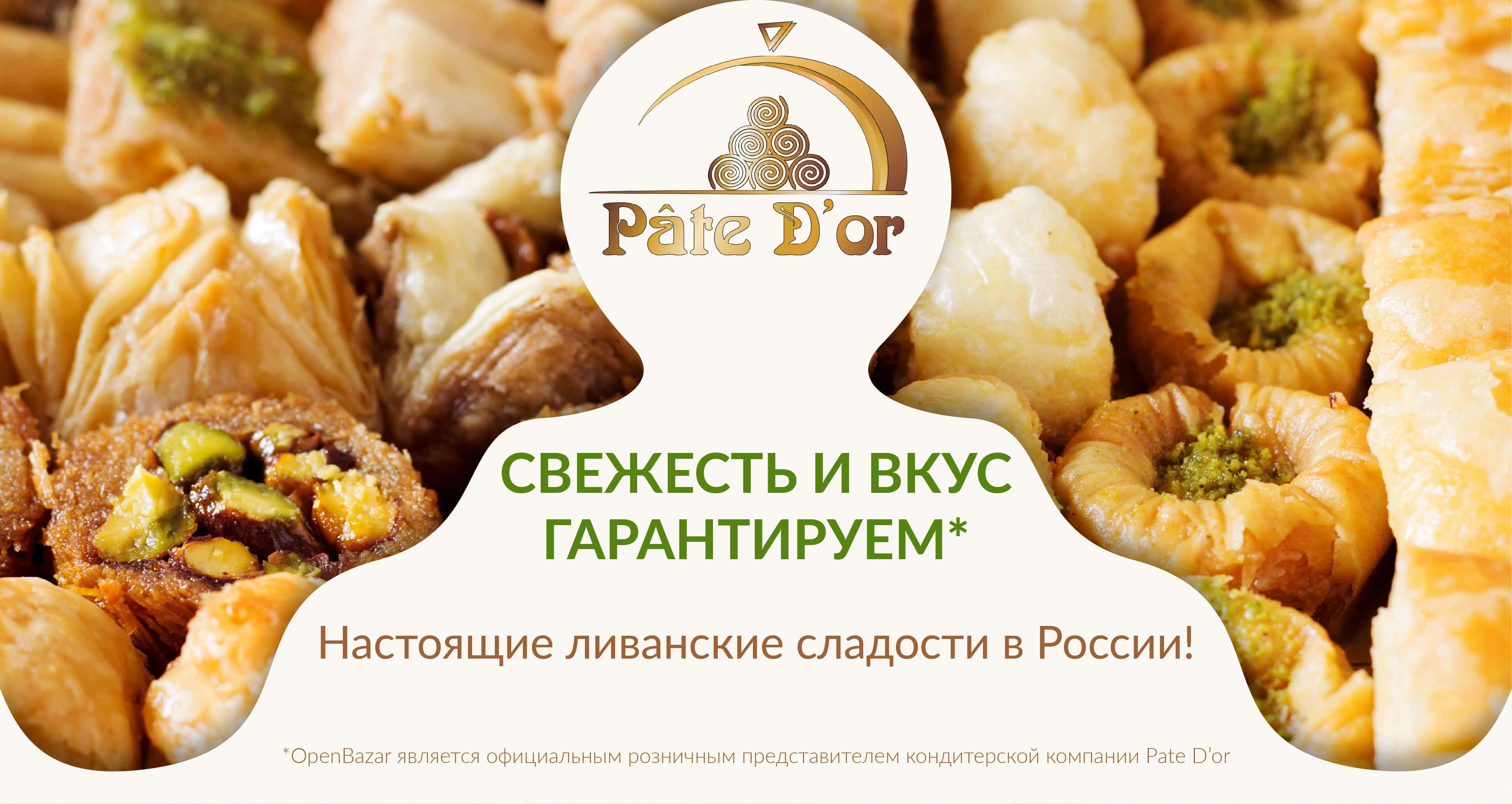 Ливанские сладости кондитерской компании Pate D'or